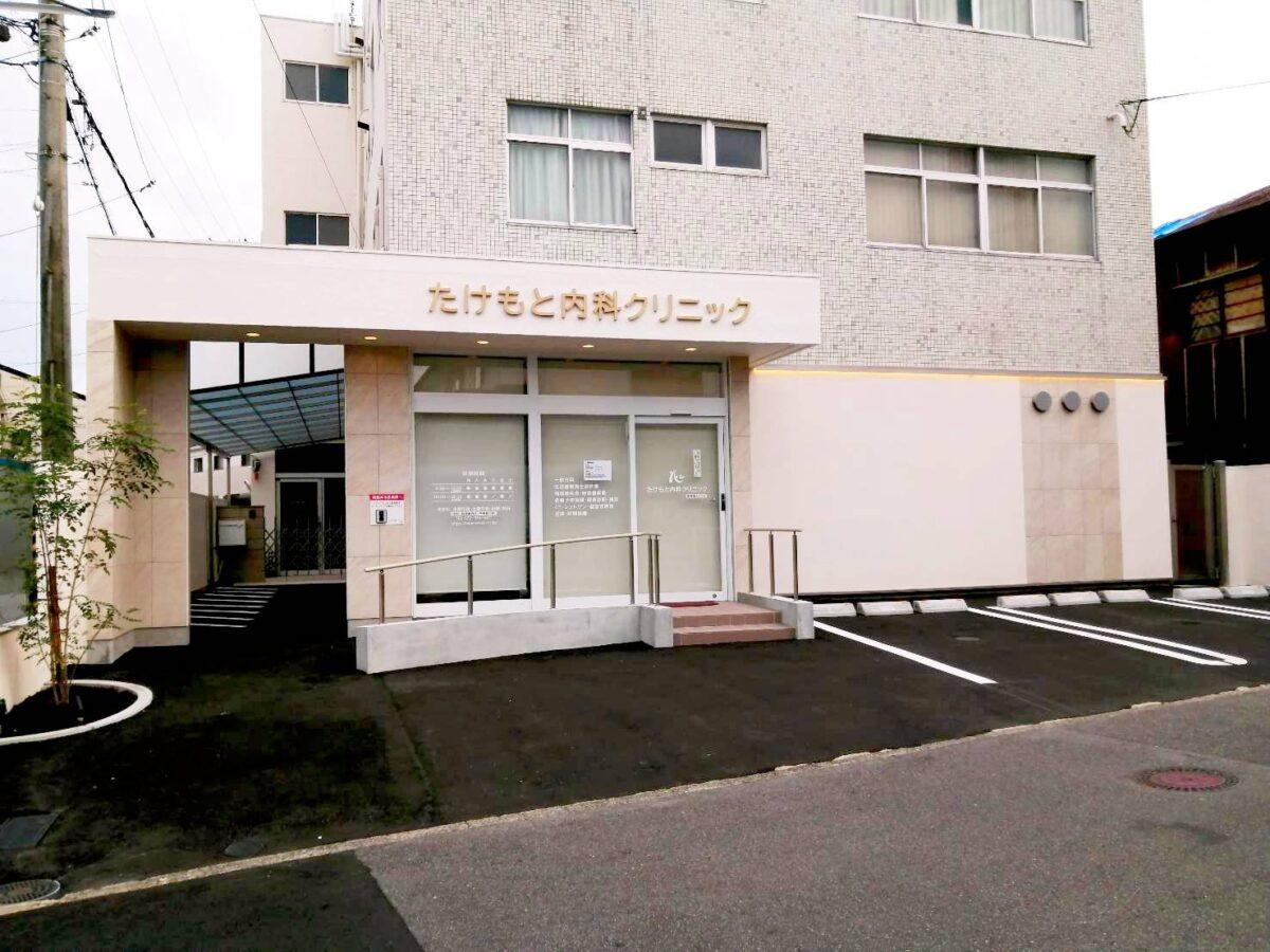 【2021.7/6開院】松原市・近鉄南大阪線「布忍」駅から徒歩約3分!住宅型有料老人ホーム結いの向かいに『たけもと内科クリニック』が開院されました。: