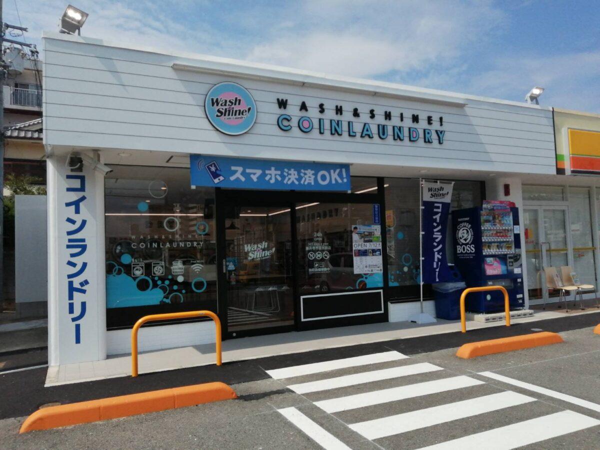 【祝オープン】藤井寺市・大型コインランドリーが藤井寺市役所前に♪『WASH & SHINE! コインランドリー』がオープンしました♬: