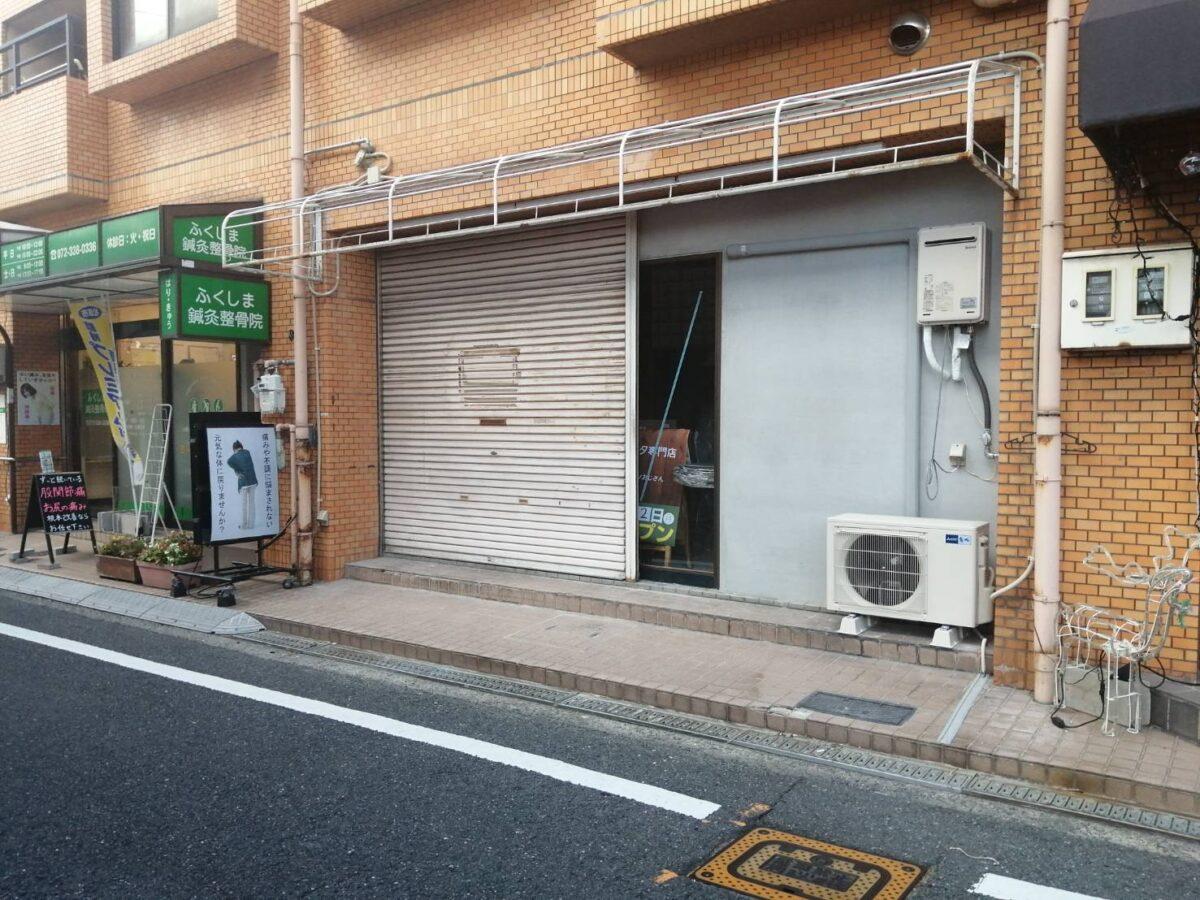 【新店情報】松原市・阿保の海泉池のすぐそばに「パスタ専門店」がオープンされるようです♬: