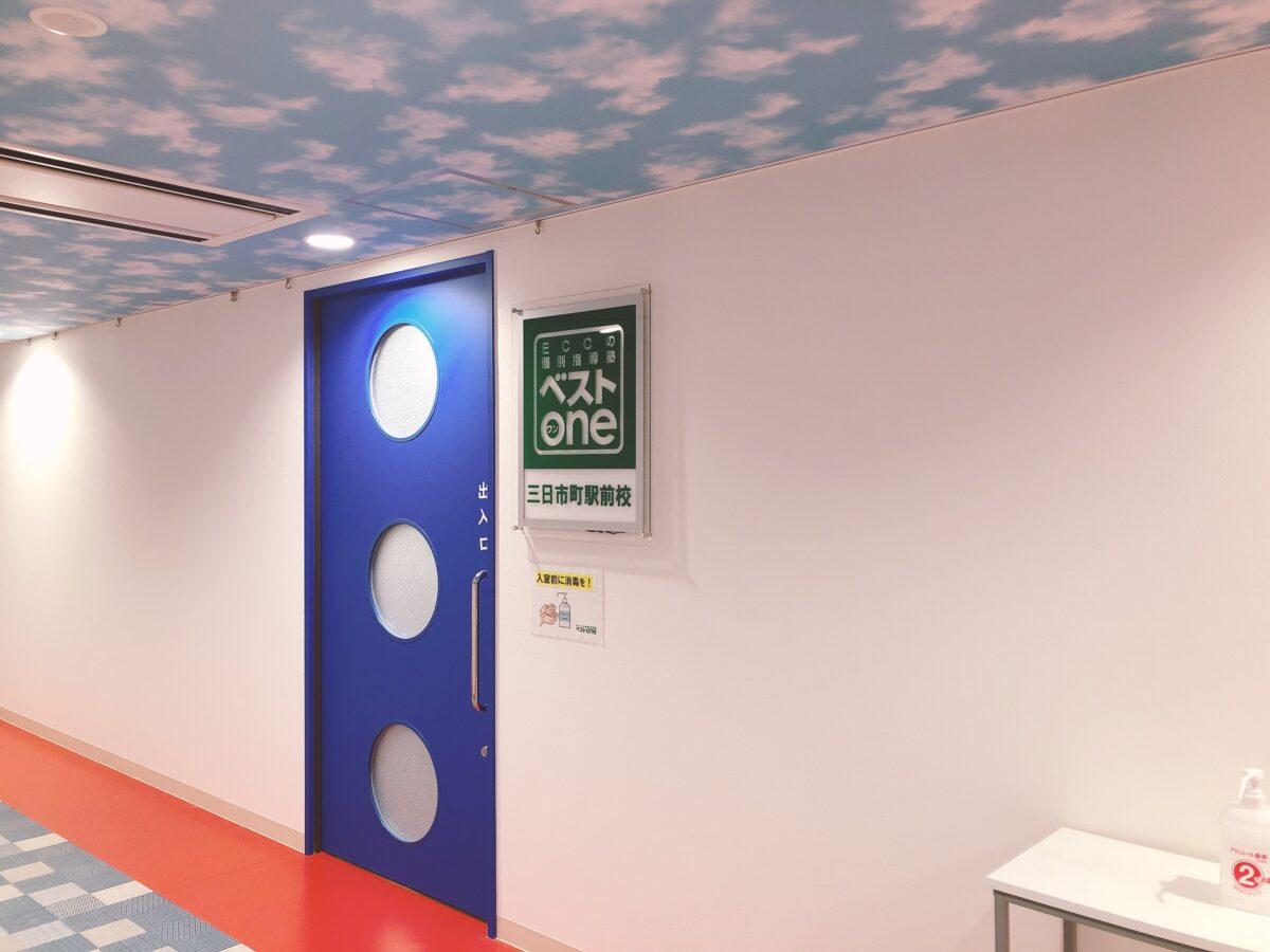 【祝オープン】河内長野市・駅前のフォレスト三日市にECC の個別指導塾『ベストワン三日市町駅前校』がオープンしました♪: