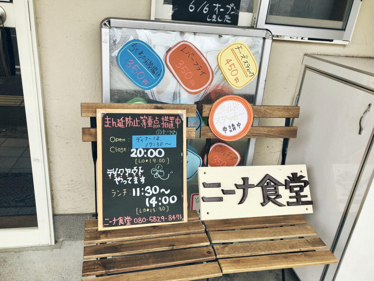 【祝オープン】富田林市・旧170号線沿いに家庭料理と北陸の郷土料理『ニーナ食堂』がオープンしました!: