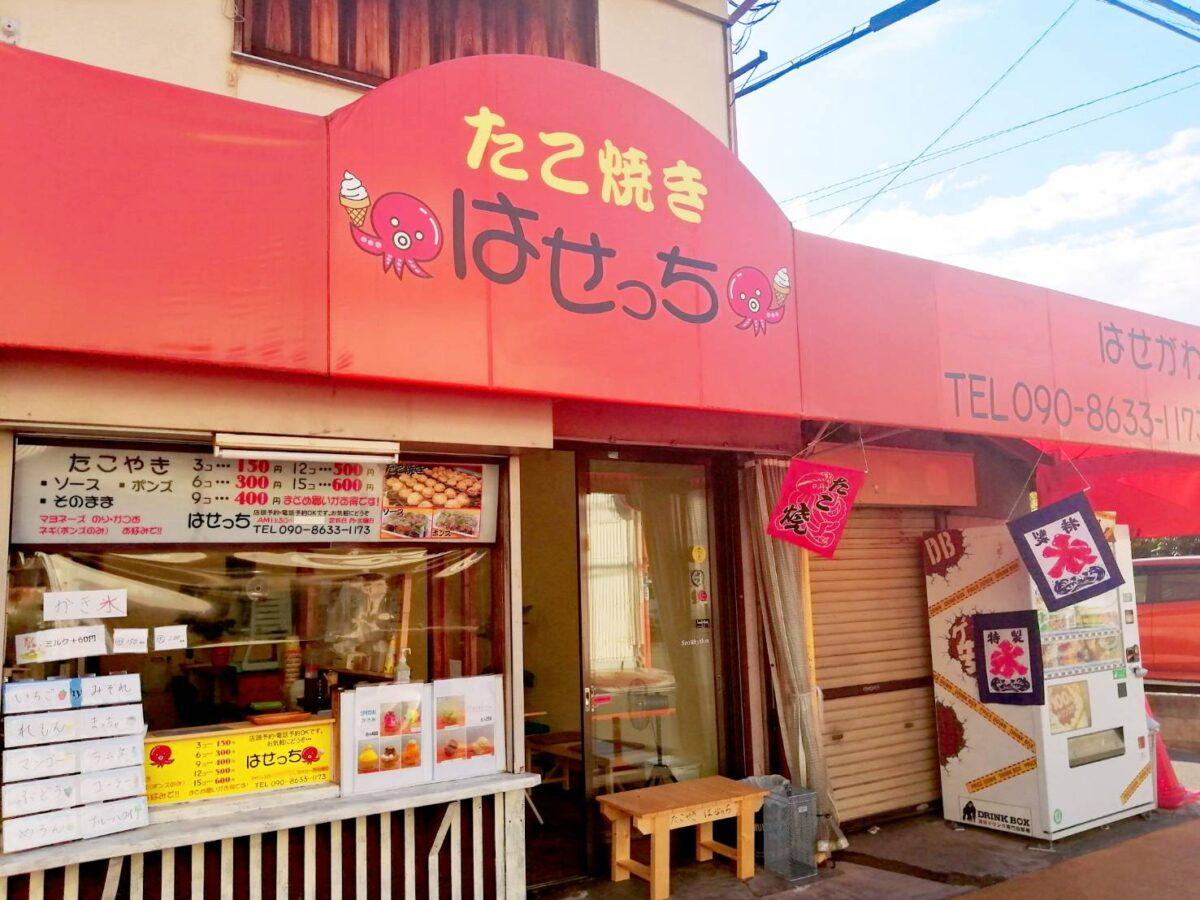 【祝オープン】松原市・やっぱりみんな大好きな粉もん!『たこ焼き はせっち』がオープンされました~♬: