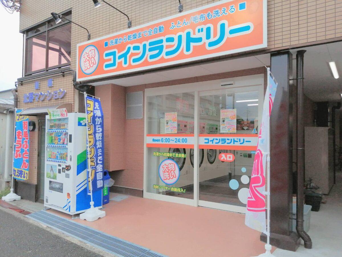 【祝オープン】堺市美原区・雨の日でも洗濯物がふっかふか!『コインランドリー北余部店』がオープンしたようです♪: