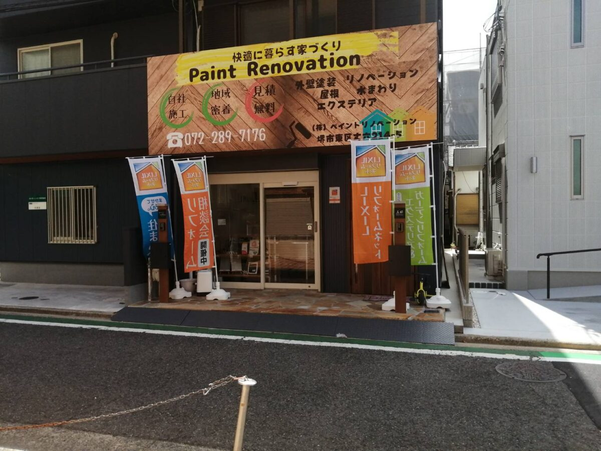 【祝オープン】堺市東区・快適に過ごす家づくり『Paint Renovation』が移転オープンされたようです♬: