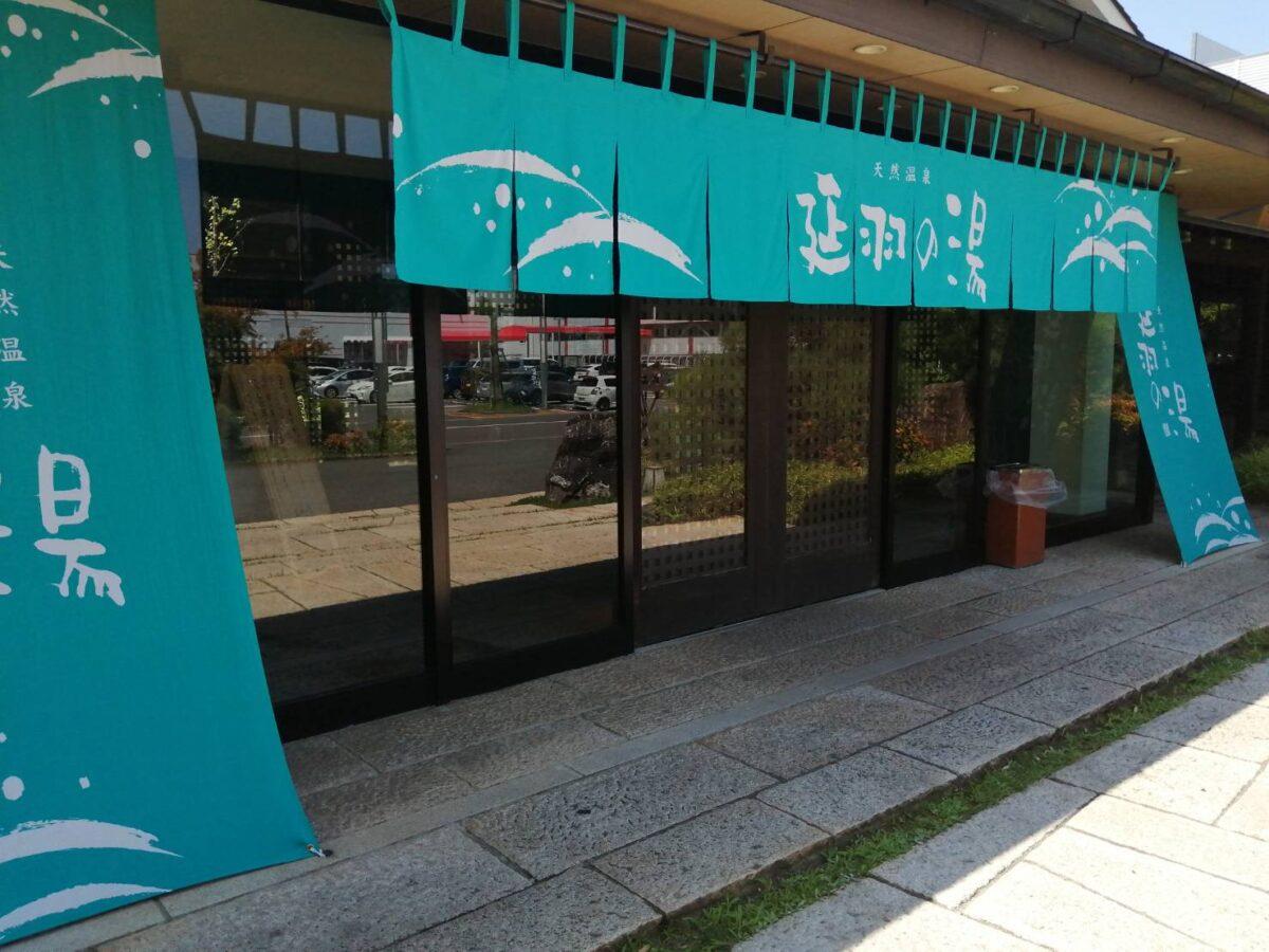 【リニューアル】羽曳野市・日々の疲れを癒した~い♪『天然温泉 延羽の湯 本店』がリニューアルオープンされました♪: