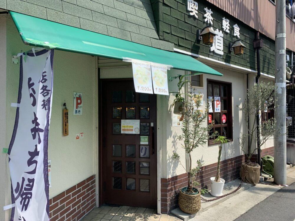 堺市北区 おばんざい 居酒屋 純喫茶 ランチ チキン南蛮 カフェ