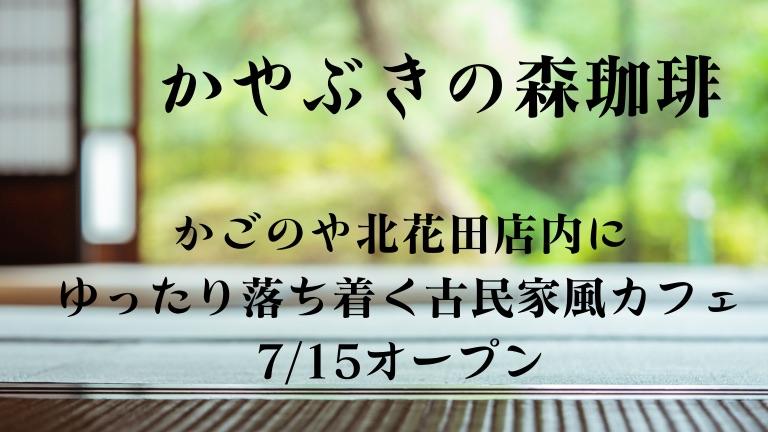 【お食事券プレゼントあり】超話題!堺市北区に『かやぶきの森珈琲』がオープンしたよ♪【かごの屋北花田店内】: