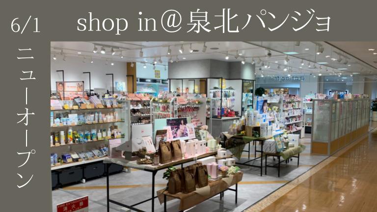 【新店情報!】泉ヶ丘駅直結の「パンジョ」にセレクトコスメショップの「ショップイン」がオープン♪: