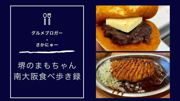 【23・24店舗目】堺のまもちゃんが行く!南大阪の食べ歩き録【まもちゃん×さかにゅーPresents】: