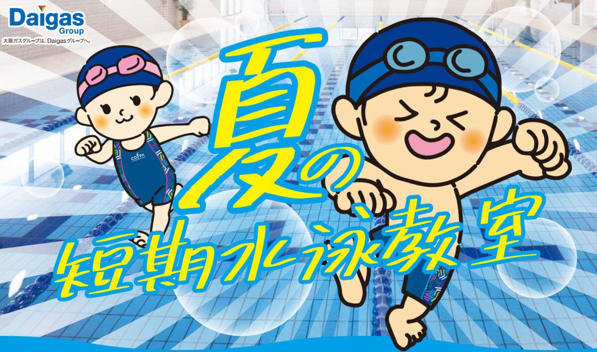 コ・ス・パキッズスイミング !『夏の短期水泳教室』各地域のコ・ス・パで開催中!! 初めてでも大丈夫!そしてなにより安心! 【 コ・ス・パ 】Webにて予約受付中!: