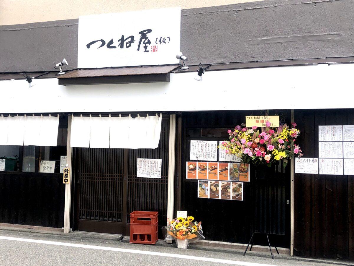 【2021.7/6オープン】待ってました♡堺市北区・中百舌鳥にメニューも豊富な『つくね屋(仮)』がオープンしましたよ!!: