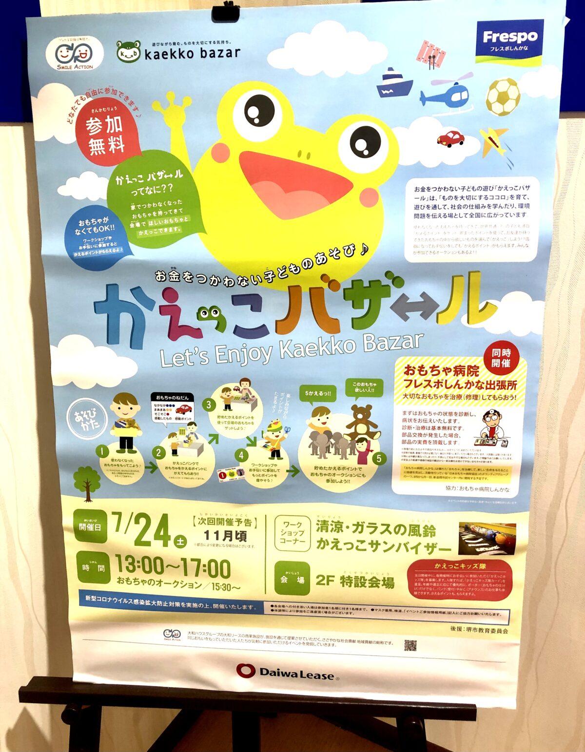 【2021.7/24(土)開催】堺市北区・フレスポしんかなでお金を使わない子どものあそび♪『かえっこバザール』が開催されますよ!!: