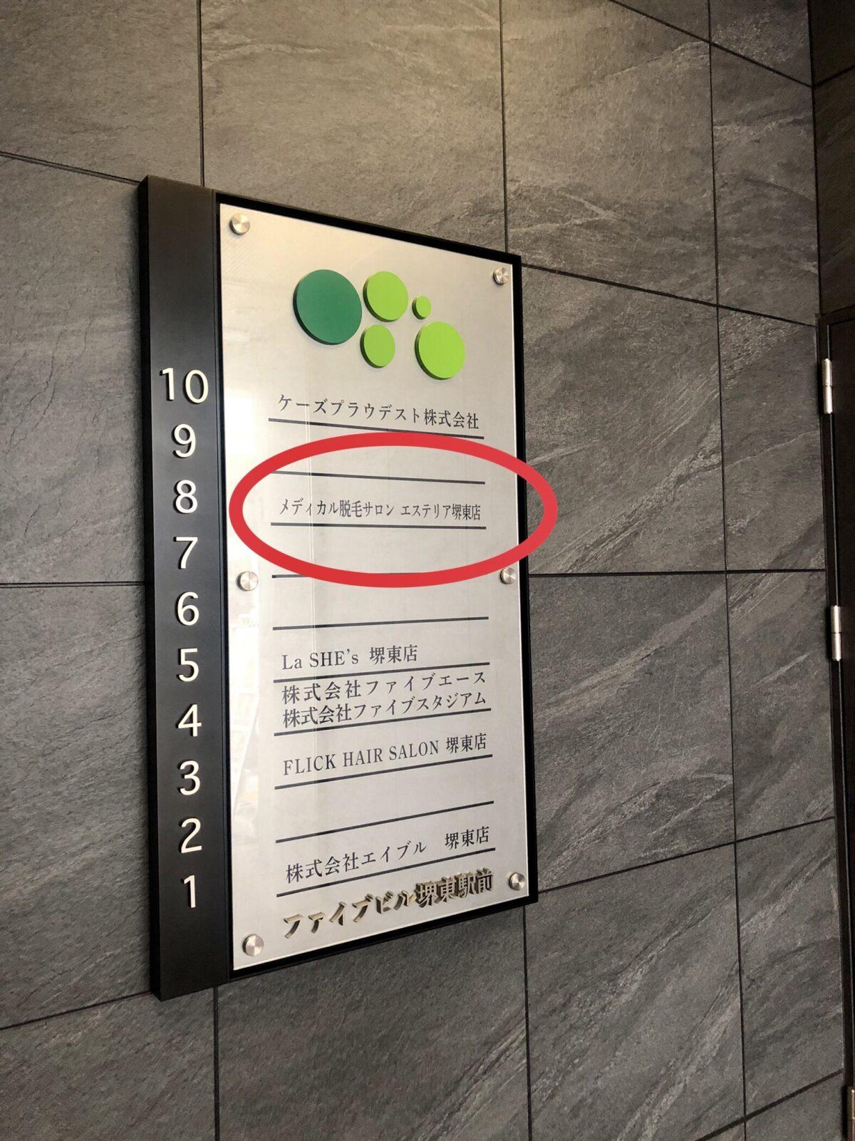 【祝オープン】堺区・堺東駅前にメディカル脱毛サロン『ESTHERIA (エステリア)堺東店』がオープンしたよ♪: