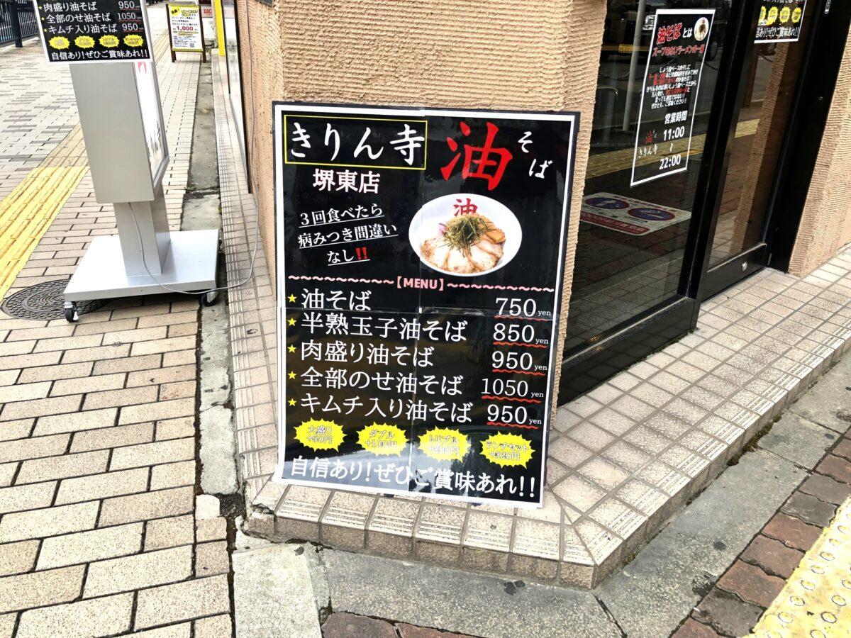 【祝オープン】堺市堺区・堺にあのお店がやってきた!人気の油そば『きりん寺(きりんじ)堺東店』がオープンしましたよ〜!!:
