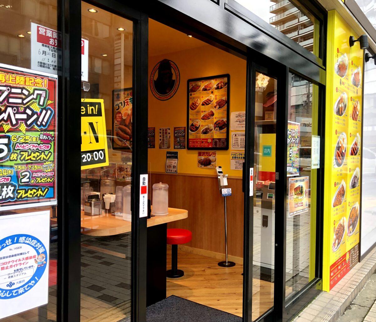 【祝オープン】堺市堺区・堺東に『ゴーゴーカレー堺東スタジアム』がオープンしましたよ!!: