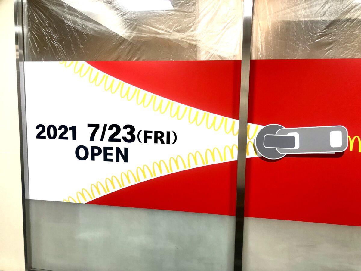 【リニューアルオープン】堺区・南海堺駅直結『マクドナルド南海堺駅店』おかえりなさい〜!!ついに♡この扉が開くみたいです!!:
