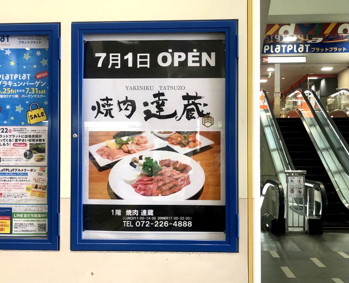 【祝オープン】堺市堺区・プラットプラット1Fに『焼肉 達蔵』がオープンしましたよ!!: