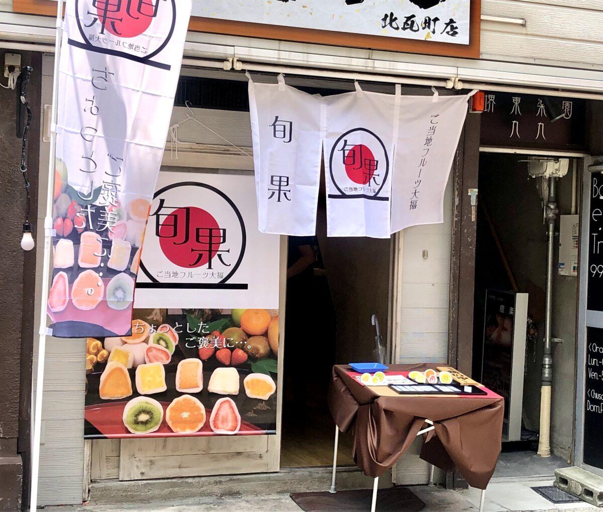 【祝オープン】堺市堺区堺東・早くも大人気♡カウンター焼肉『ハラミとタン』に『ご当地フルーツ大福 旬果』もオープン!!: