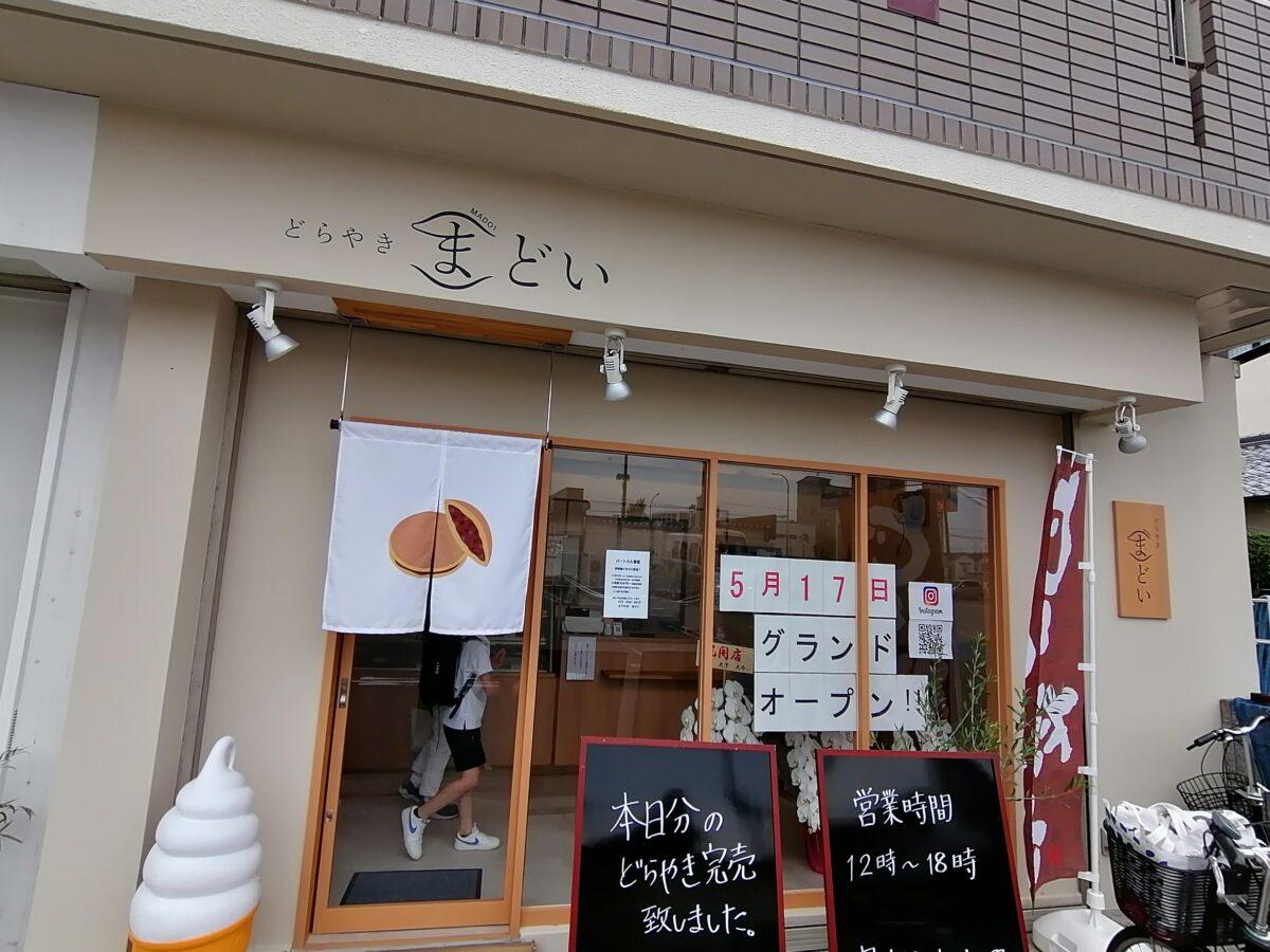 【2021.5/17オープン】堺市北区・連日完売御礼の超人気どらやき店!!『どらやき まどい』がオープンしました☆: