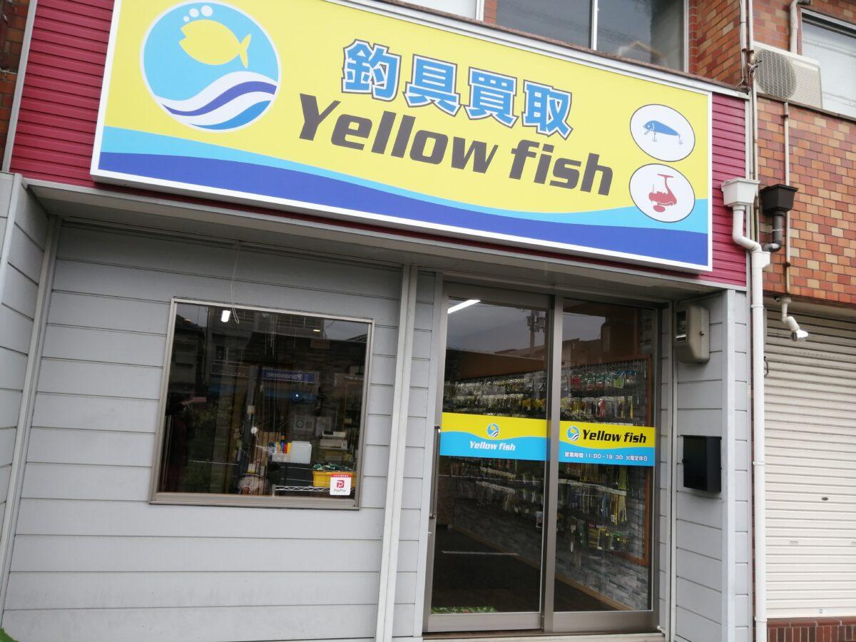 【2021.6/2オープン】堺区・大阪初出店!中古釣具の買取&販売のお店『イエローフィッシュ大阪堺店』がオープンしましたよ!: