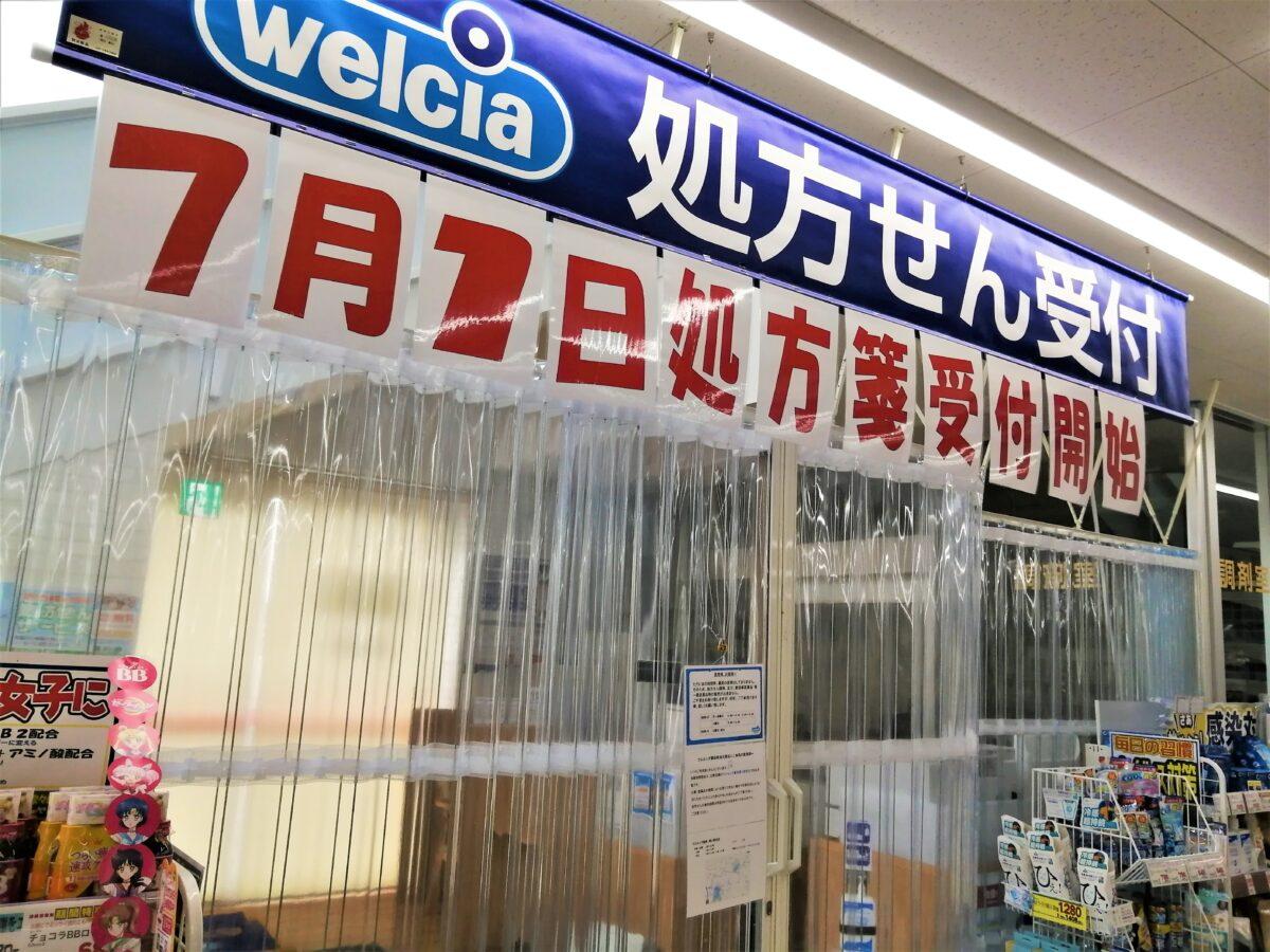 【2021.7/1開局】堺市西区・津久野駅近くにある『ウエルシア堺津久野店』内に調剤薬局が開局しました!: