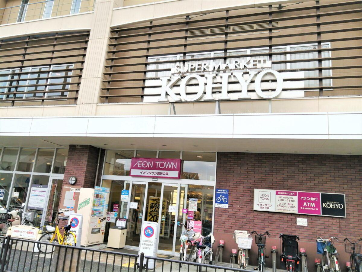【2021.7/16リニューアル予定】堺市西区・売り尽くしセール開催中!諏訪ノ森駅前の『KOHYO 諏訪の森店』が改装するみたいです!: