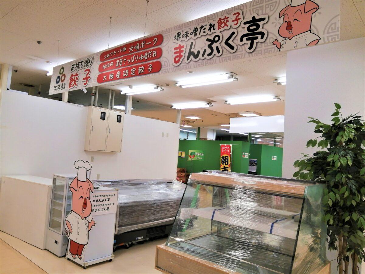【新店情報】堺市中区・小阪にあるアンディ専門店のB1Fにテイクアウトの餃子屋さんがオープンするみたいです!: