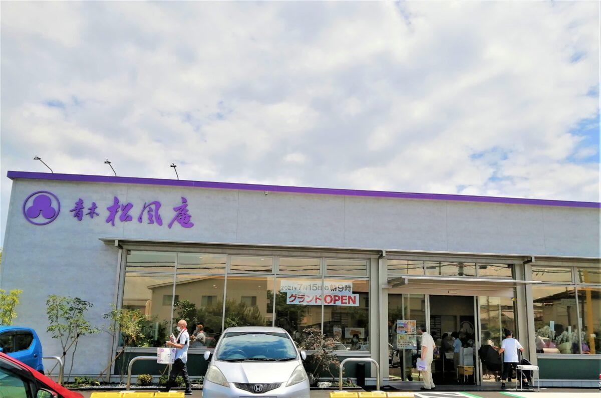 【祝オープン】堺市中区・オトクなオープニングセール開催中!!『青木松風庵 堺伏尾店』がオープンしました!: