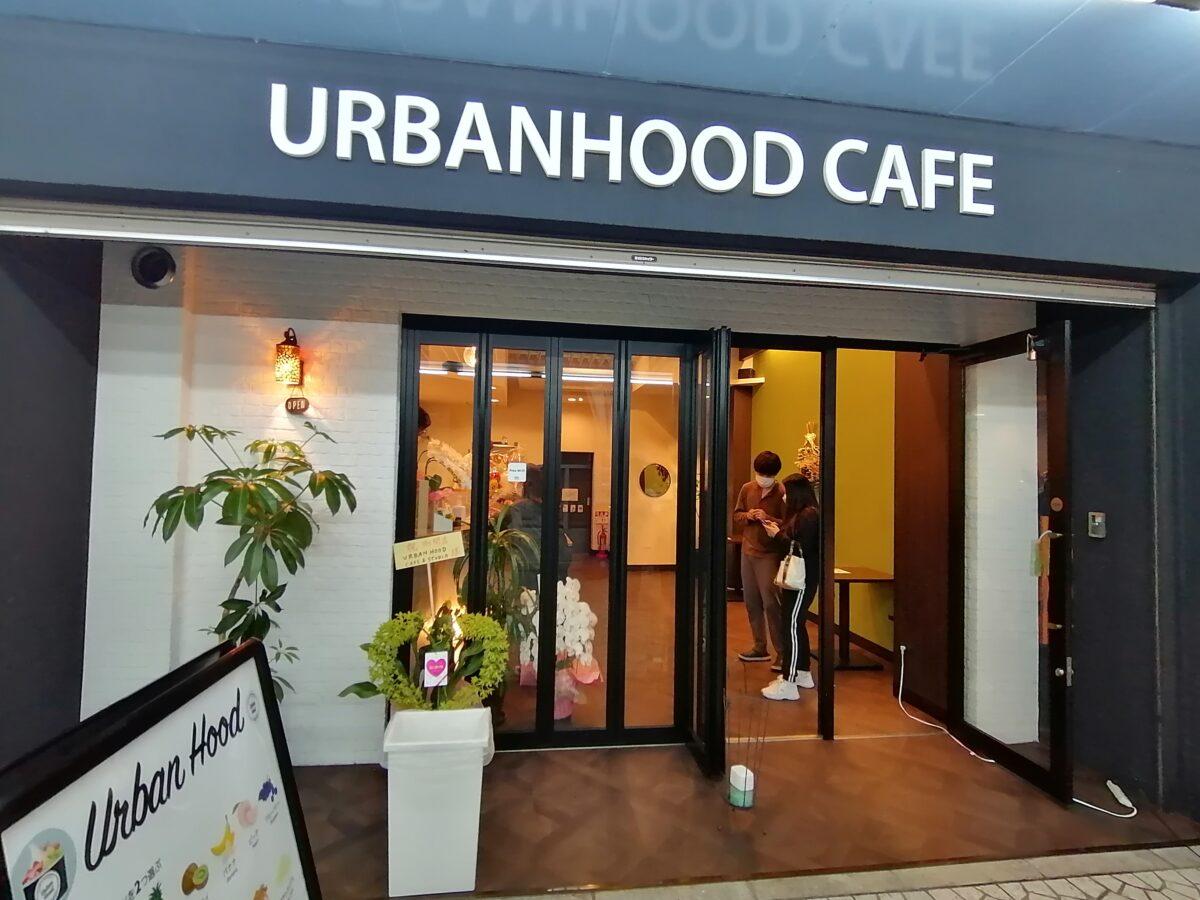【祝オープン】堺市西区・津久野駅前で夜スイーツはいかが♪『URBANHOOD CAFE』&話題のセルフ写真館『URBANHOOD STUDIO』がオープンしたよ!: