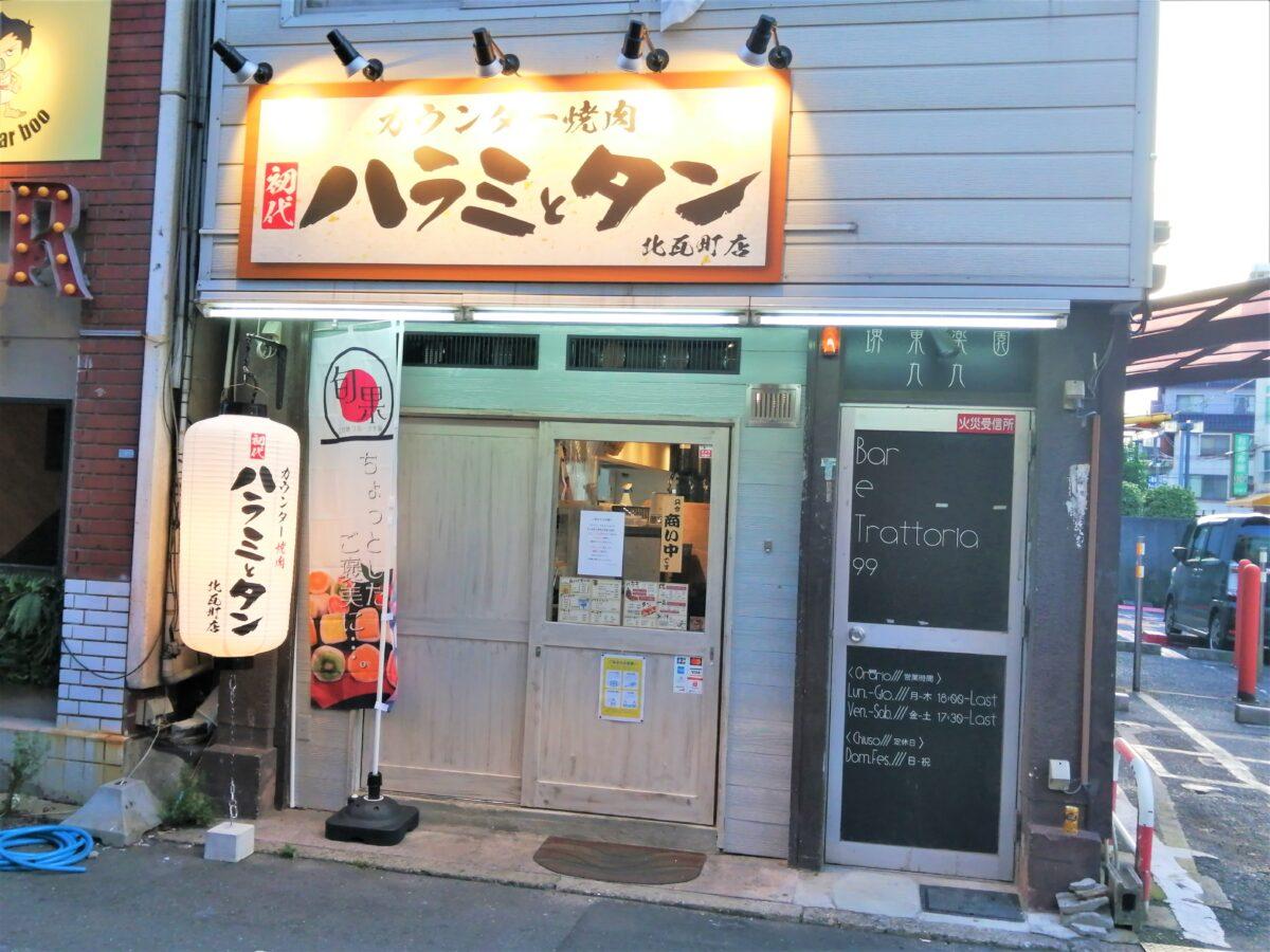 【祝オープン】堺区・堺東駅前にお一人様も入りやすい焼肉屋さん『ハラミとタン』がオープンしましたよ!: