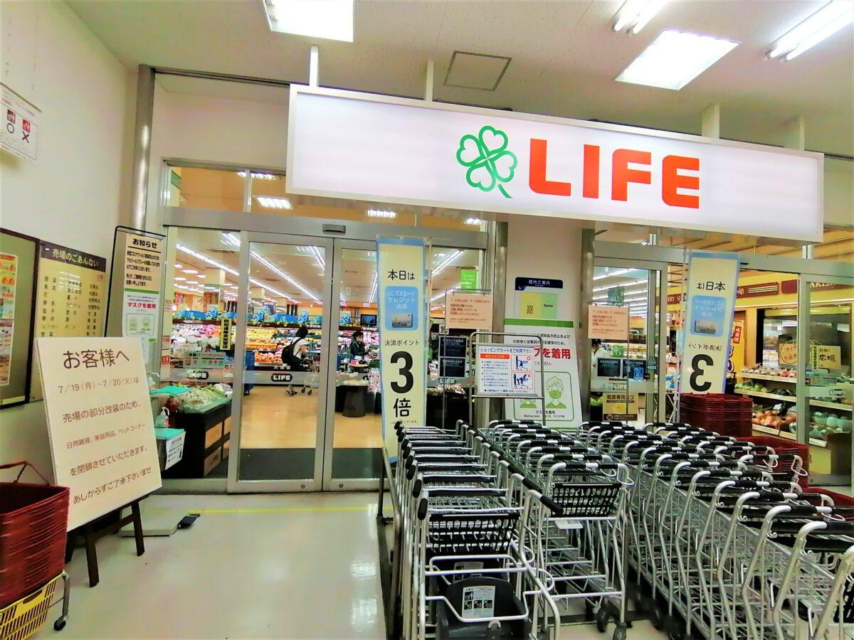 【リニューアル】堺区・堺工科高等学校前にある『ライフ大仙店』の一部売場がリニューアルするみたいです: