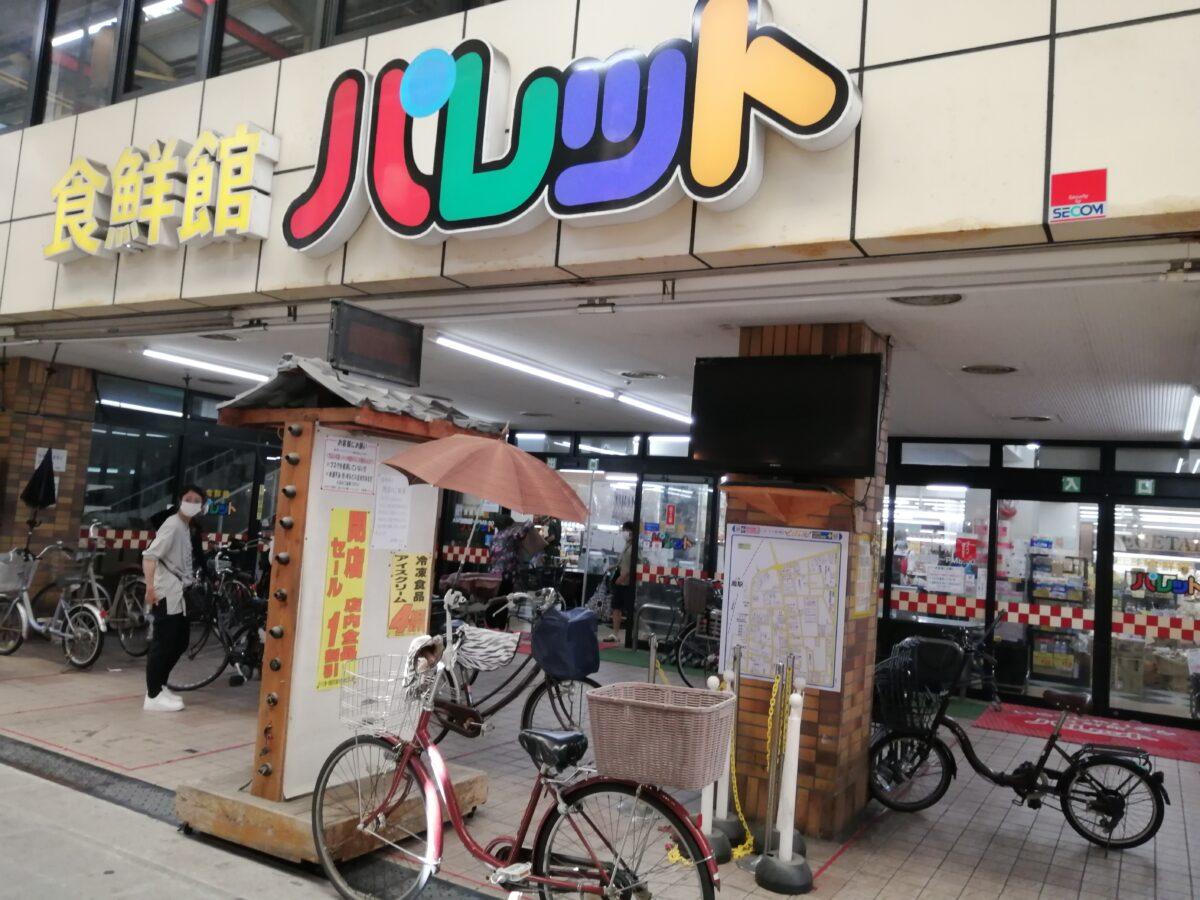 【閉店】堺市西区・閉店セール開催中!鳳駅前にある鳳本通商店街のスーパー『食鮮館パレット』が7月末で閉店されるそうです。。。: