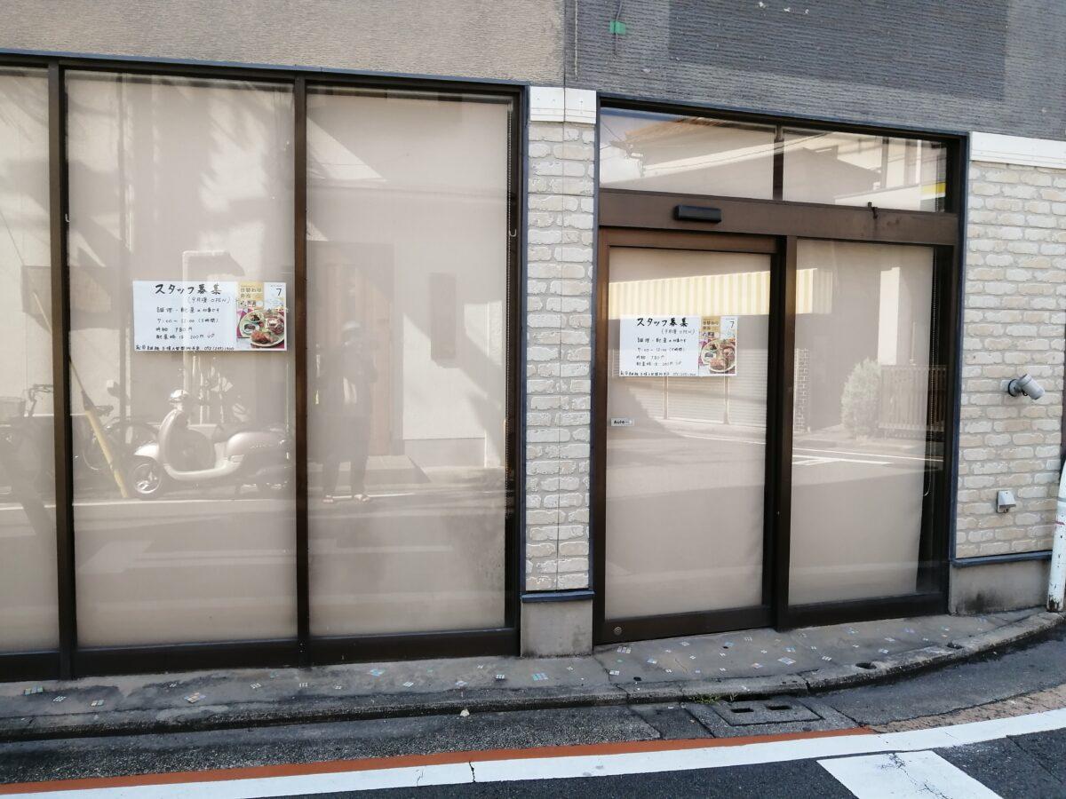 【新店情報】堺市西区・アリオ鳳近くに美味しくてヘルシーなお弁当屋さんがオープンするみたいです!: