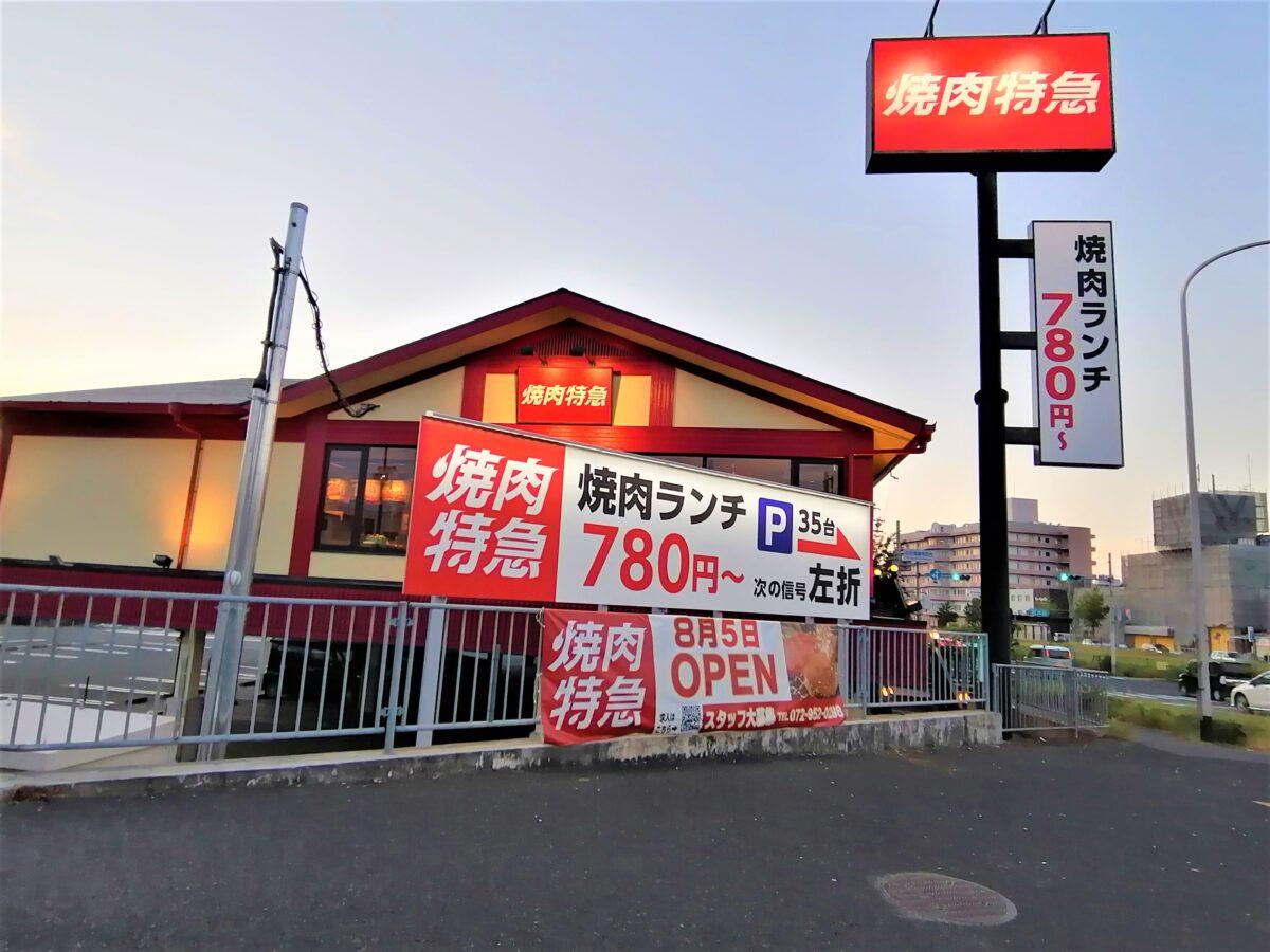 【新店情報】堺市西区・いよいよお肉の特急列車が出発っ!!かごの屋跡地にオープン予定の『焼肉特急 堺もず駅』の気になるオープン日は。。。: