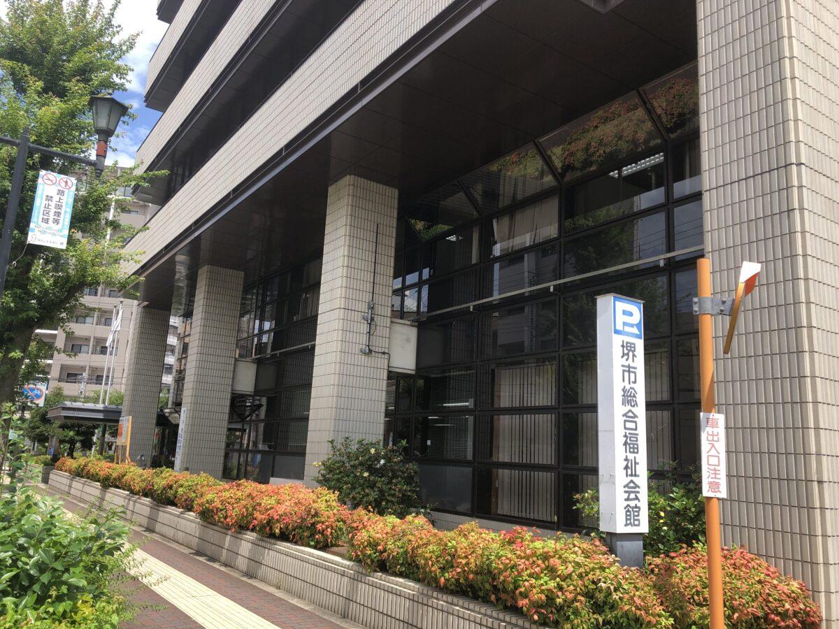 【2021.8/1移転】堺東・堺市総合福祉会館内に「堺市立多文化交流プラザ・さかい(愛称:POME Sakai(ポムさかい))」が移転するみたい!: