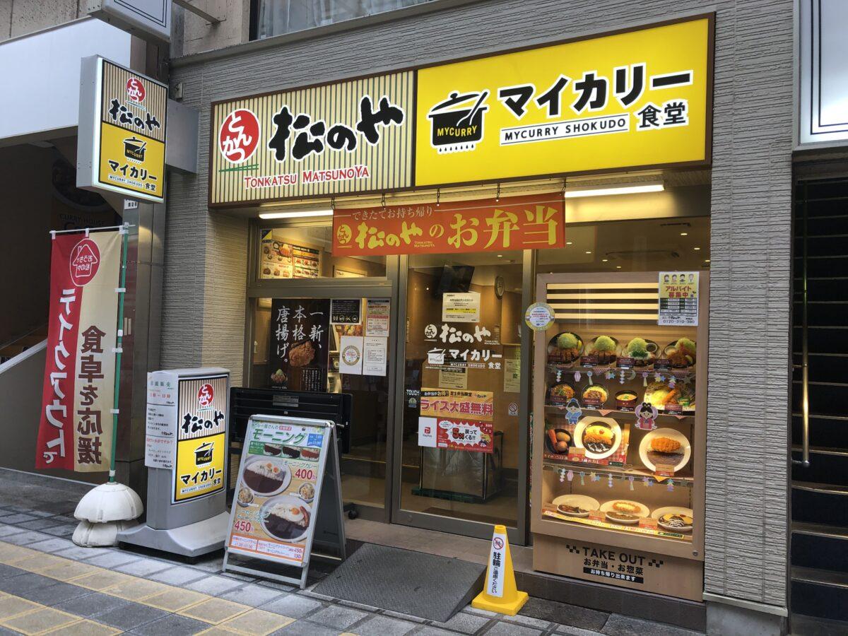 【2021.6/23オープン】堺東商店街入ってすぐ!「松のや」内に『マイカリー食堂』がオープンしましたよ~!:
