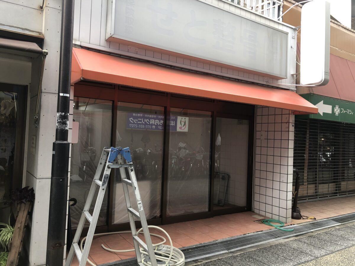 【2021.7月中旬オープン】藤井寺駅の近くに『くめ鍼灸整骨院 藤井寺院』ができるみたい!: