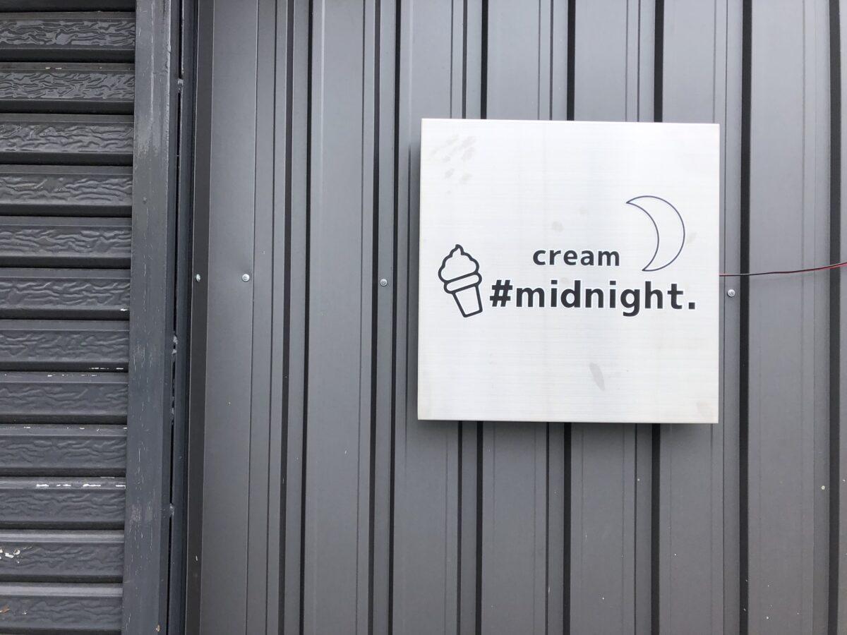 """【祝オープン】堺市美原区・中環沿いに""""おみくじがひける!""""ソフトクリームのお店♪『midnight』がオープンしたみたい!:"""