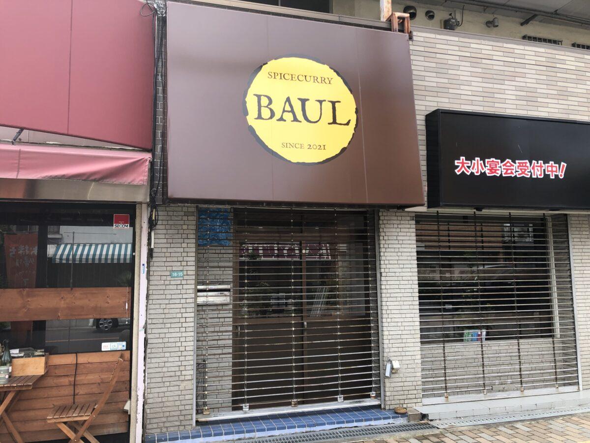 【新店情報】堺市東区・白鷺のグリル家Kuttaの横にスパイスカレーのお店『BAUL』ができるみたい!: