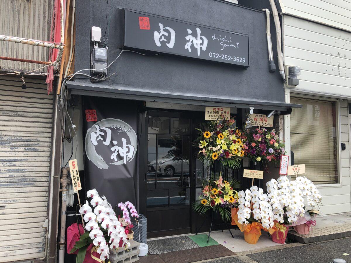 【祝オープン】堺市北区・310線沿いに焼肉屋『肉神』がオープンしましたよ~!!: