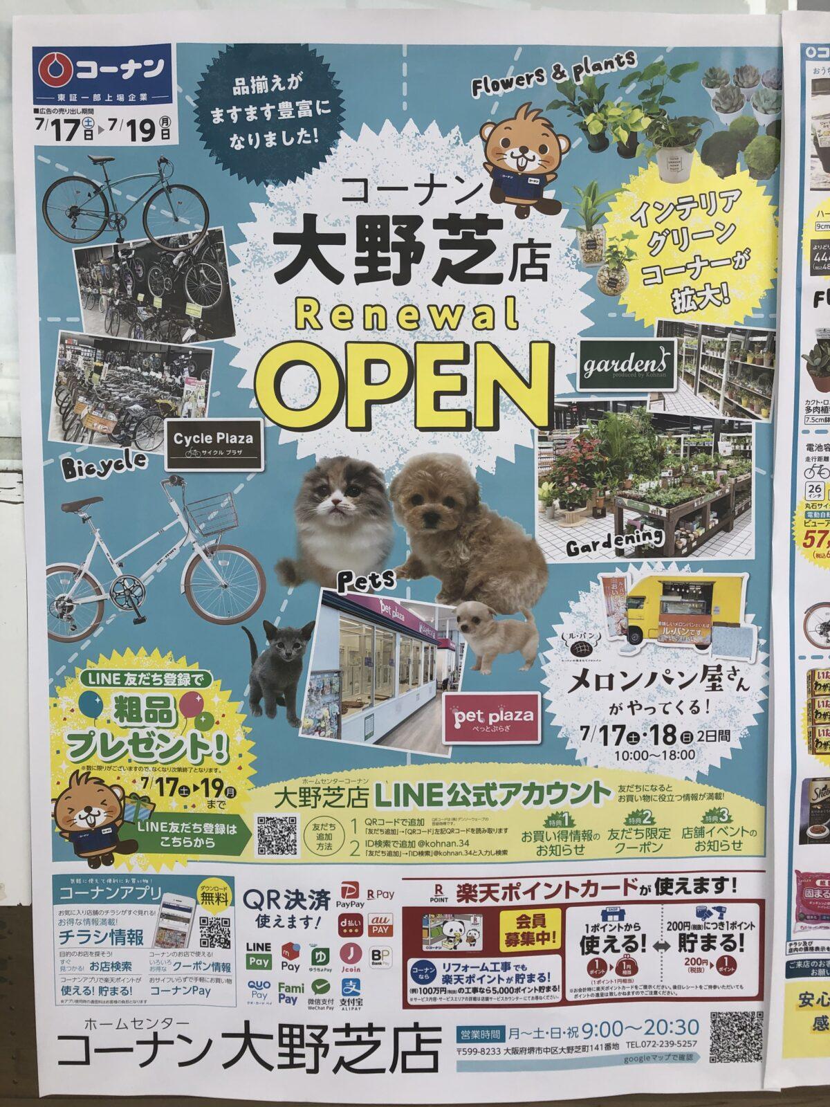 【リニューアル】堺市中区・310号線沿いにある『コーナン大野芝店』がリニューアルしましたよ~!: