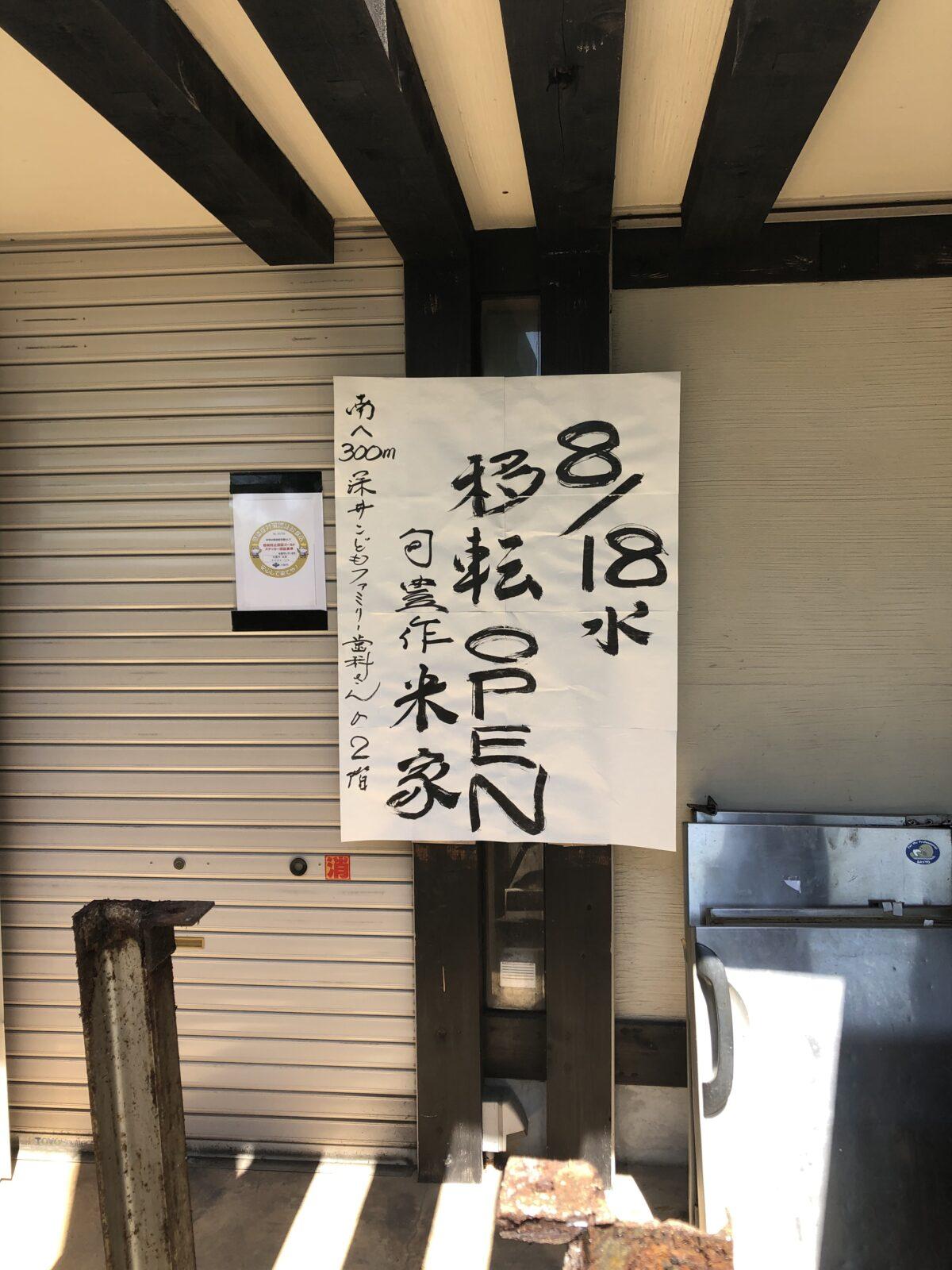 【移転リニューアル】堺市中区・深井にある『旬豊作 米家』が移転オープンするみたい!!: