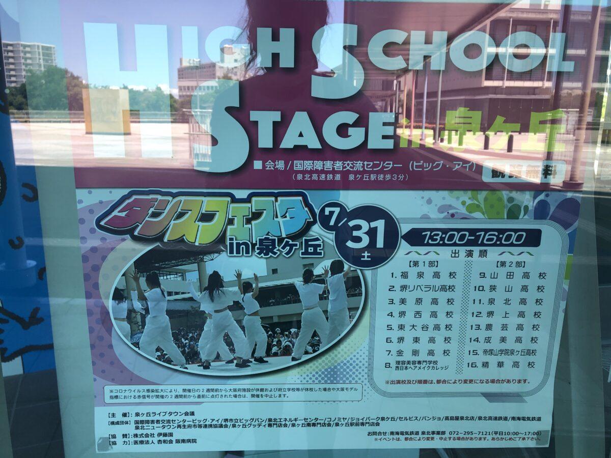 【イベント】2021.7月31日(土)高校生のダンスステージ★『ダンスフェスタin泉ヶ丘』が開催されるよ!@堺市南区: