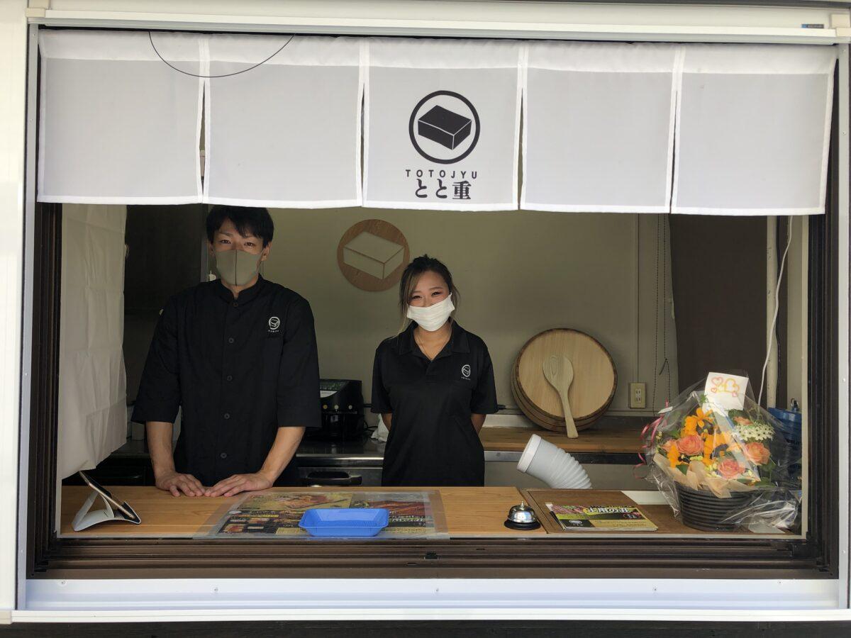 【祝オープン】堺市中区・深井駅前に海鮮重テイクアウト・デリバリー専門店!『とと重』がオープンしましたよ~!:
