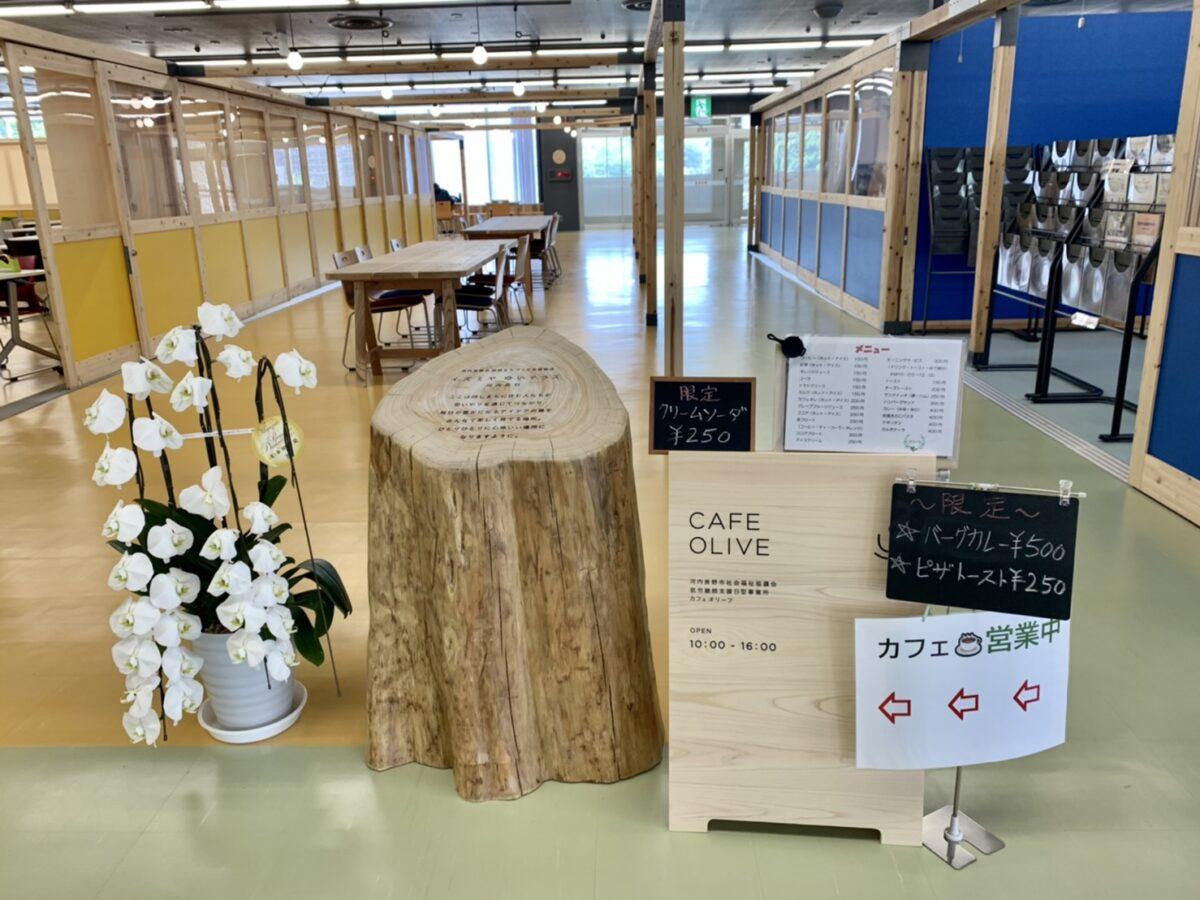 【2021.4/3オープン★】河内長野市・イズミヤゆいテラス内に『カフェ オリーブ』がオープンしているよ♪: