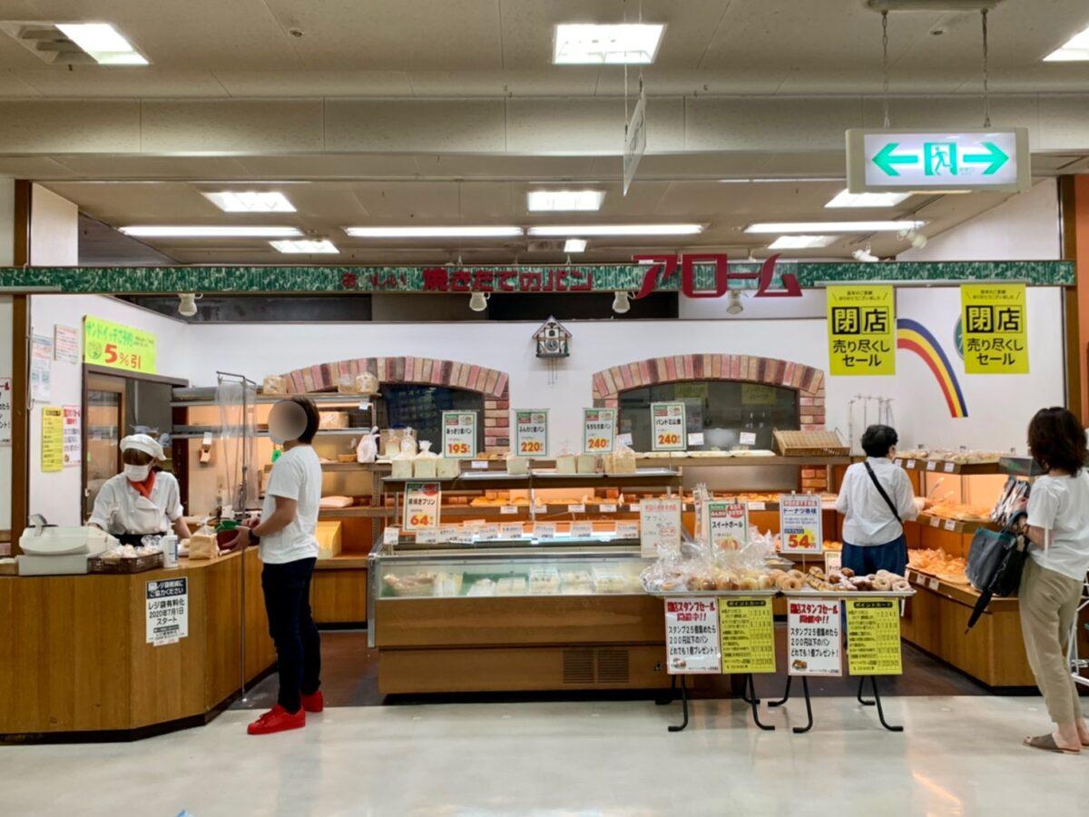 【2021.10/3閉店!】堺区・イズミヤ百舌鳥店1階★おいしい焼きたてパンの店『アローム』の閉店日が判明しました・・・。閉店スタンプセール開催中!!: