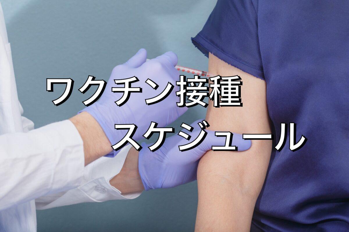 スケジュールが前倒しに?まだまだ先だと思っていた『新型コロナウイルス ワクチン接種』!さかにゅーエリアのスケジュールってどうなってる??【堺市】: