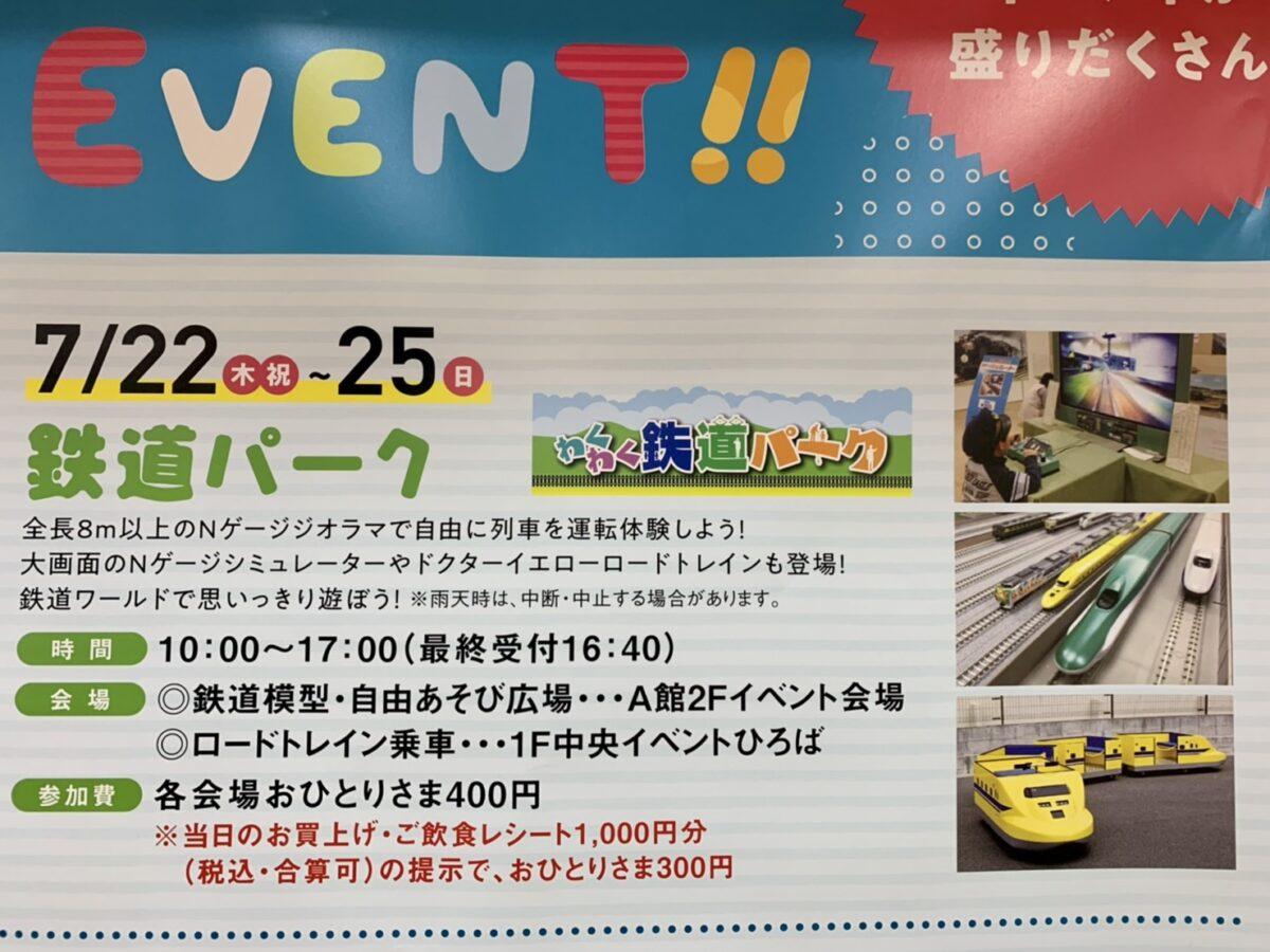 【イベント】2021.7/22(木・祝)~7/25(日)★堺市南区・アクロスモール泉北に鉄道ワールドが!『わくわく鉄道パーク』で思いっきり遊ぼう♪: