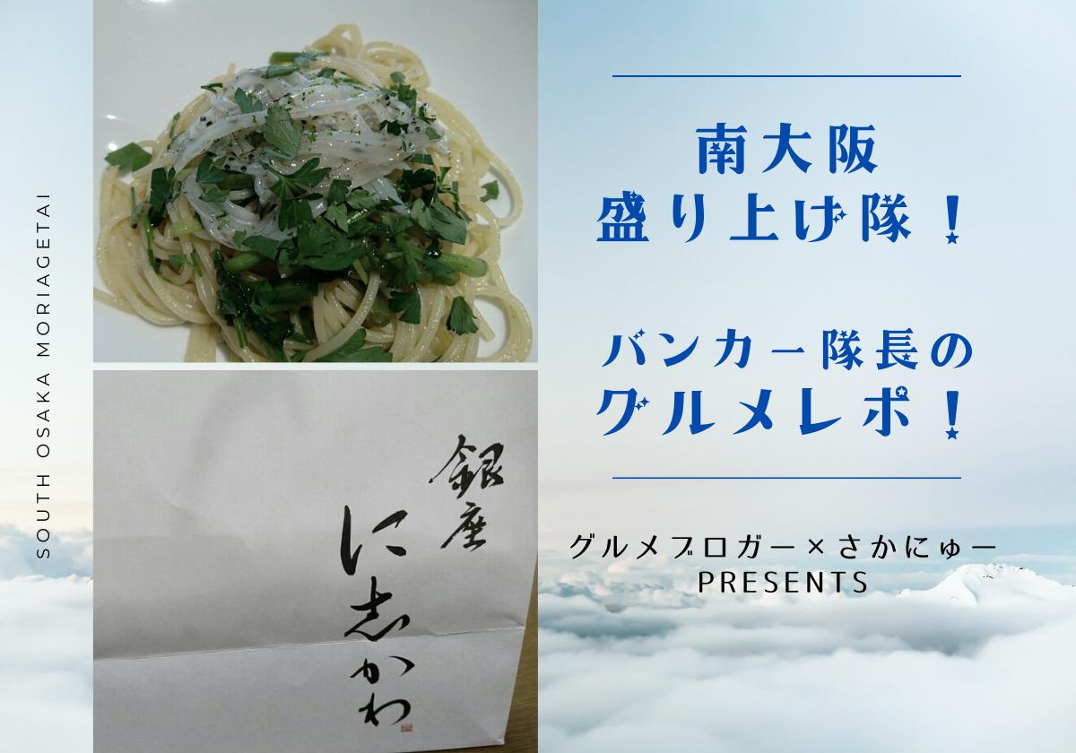 【1・2店舗目】イタリアン&パン!南大阪盛り上げ隊!バンカー隊長のグルメレポ!【グルメブロガー×さかにゅーPresents】:
