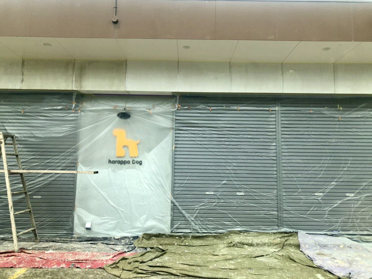 【新店情報】堺市美原区・大阪狭山線沿いの大饗にペット用品のお店『harappa dog』がオープンするみたい:
